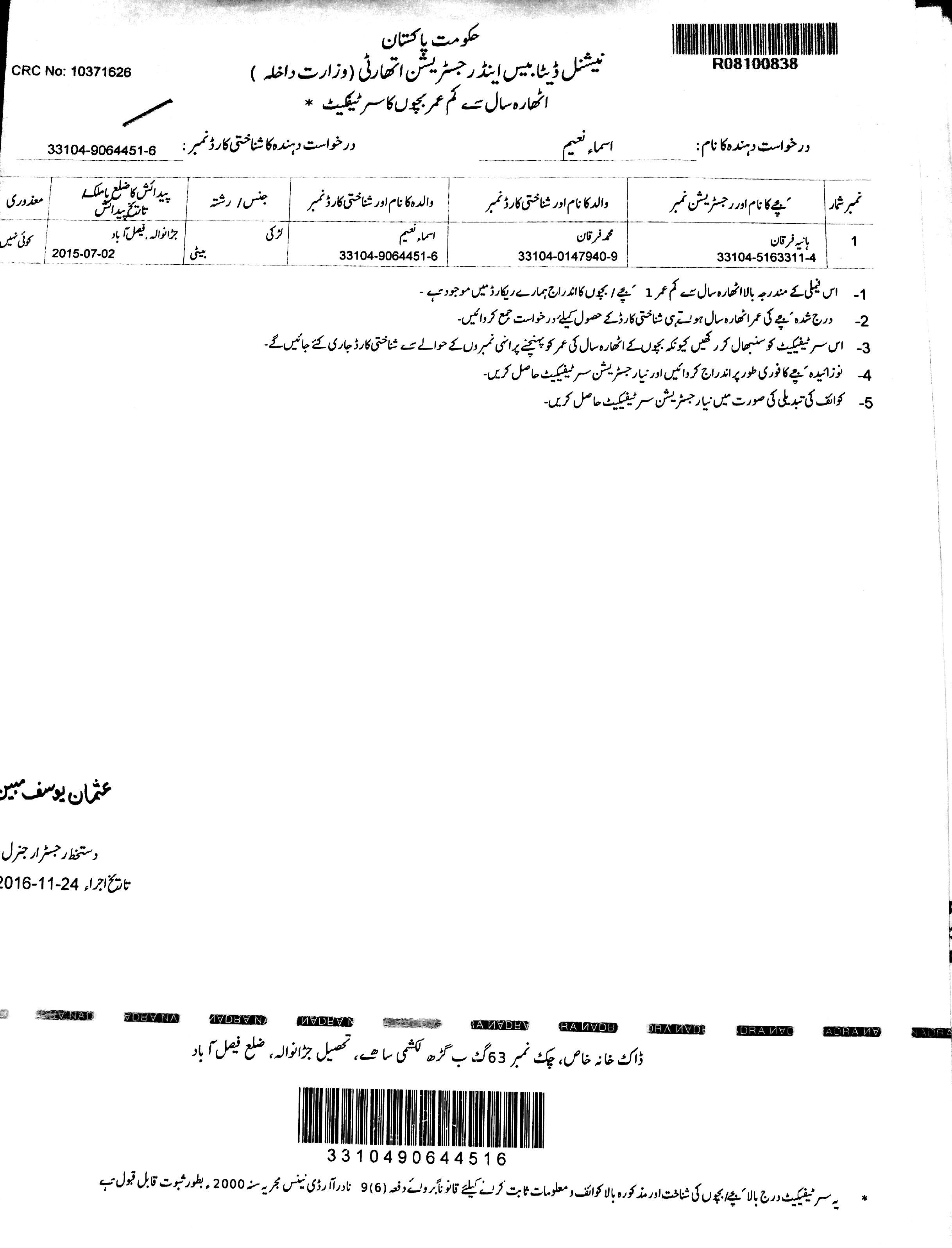 B form attestation from saudi embassy capital zam zam b form sample attached yelopaper Image collections