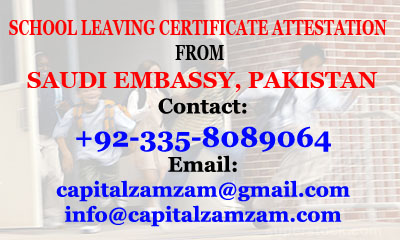 School Leaving Certificate Attestation/Verification from Saudi Embassy/Saudi Culture