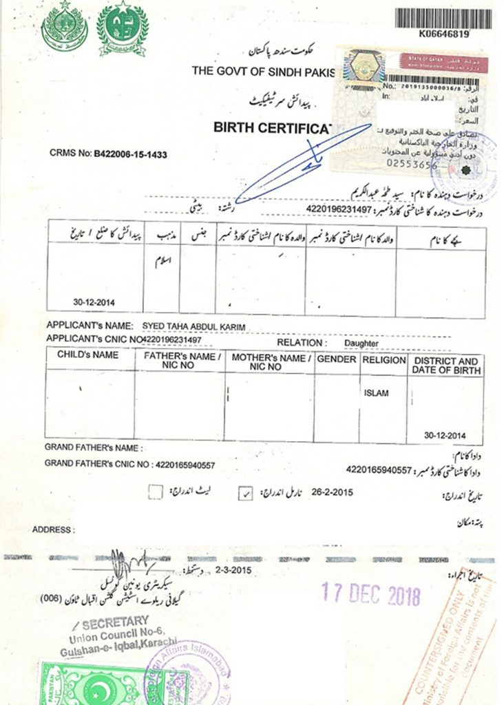 Birth certificate attestation from Qatar Embassy
