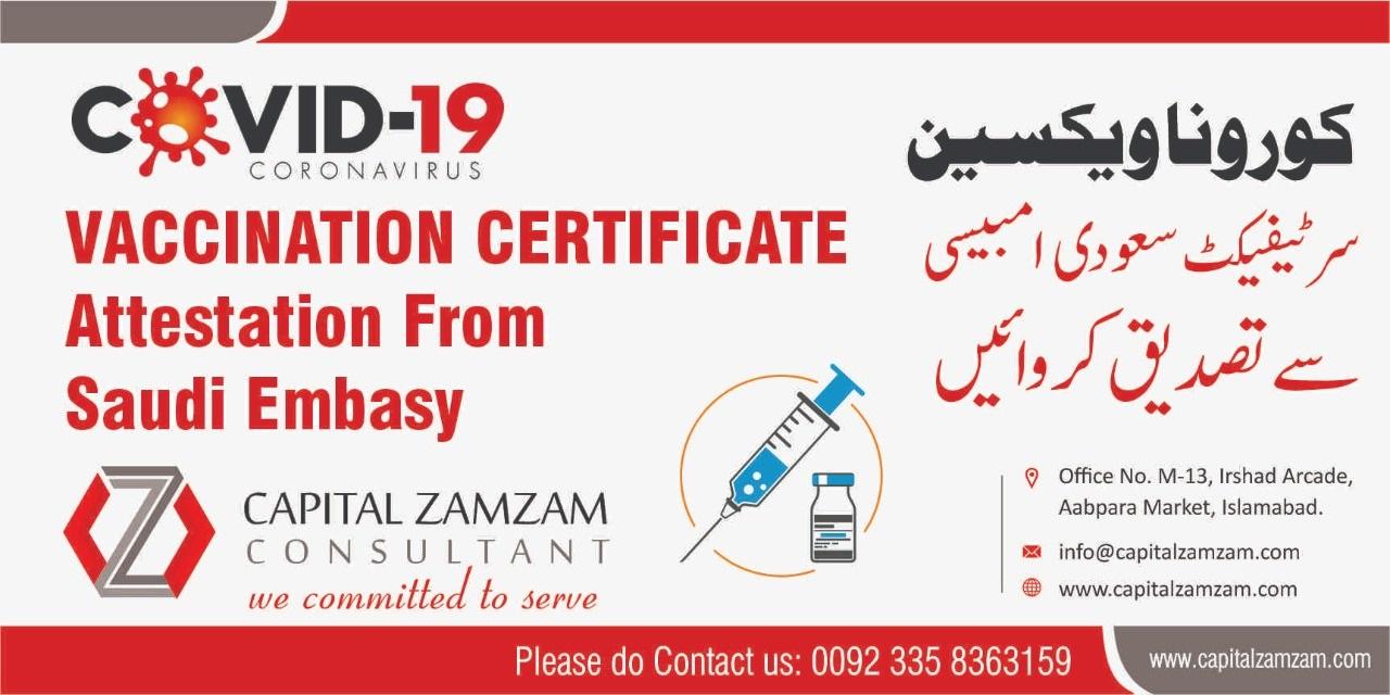 COVID-19_Corona Vaccination Certificate Attestation_Verfication from Saudi Embassy_KSA_Saudi Consulate, Islamabad, Pakistan
